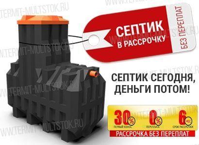 Вы можете купить септик или любую емкость в рассрочку до 12 месяцев без % и переплаты